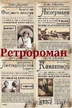Ирина Лобусова - Сборник (23 книги)