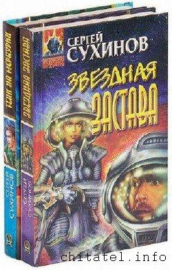 Сергей Сухинов - Сборник (58 книг)