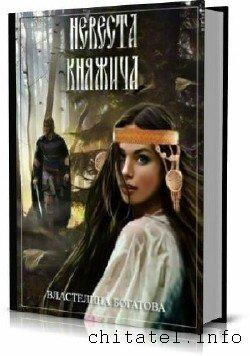 Властелина Богатова - Сборник (5 книг)