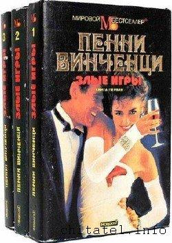 Пенни Винченци - Сборник (10 книг)