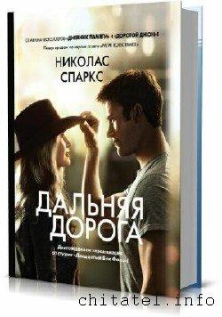 Николас Спаркс - Сборник (21 книга)