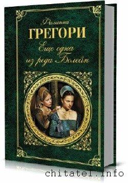 Филиппа Грегори - Сборник (23 книги)