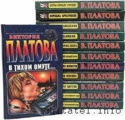 Виктория Платова - Сборник (29 книг)