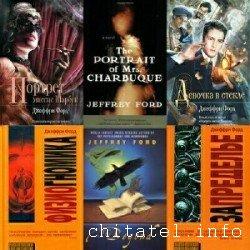 Джеффри Форд - Сборник (28 книг)