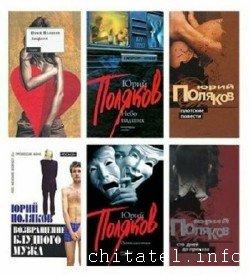 Юрий Поляков - Сборник (48 книг)