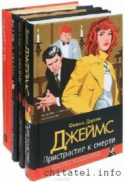 Филлис Дороти Джеймс - Сборник (25 книг)