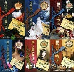 Английский детектив - лучшее (52 тома)