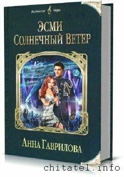 Анна Гаврилова - Сборник (27 книг)