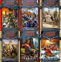 Историческая фантастика - Сборник (60 книг)