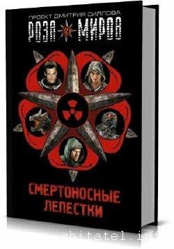 Роза Миров - Сборник (7 книг)