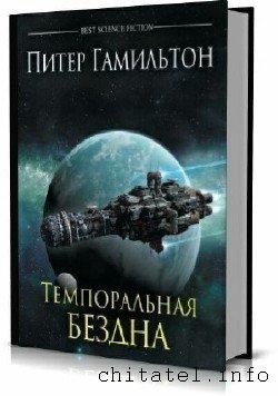 Питер Гамильтон - Темпоральная Бездна