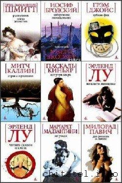 Белая серия (70 книг)