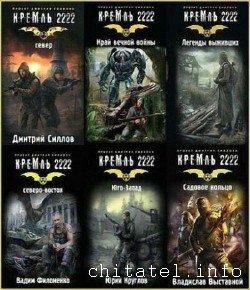 Кремль 2222 - Сборник (49 книг)