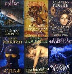Интеллектуальный триллер - Сборник (10 книг)