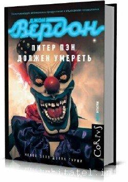 Master Detective - Сборник (11 книг)