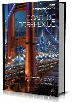 Ким Стэнли Робинсон - Сборник (4 книги)