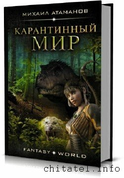 Fantasy World - Сборник (15 книг)