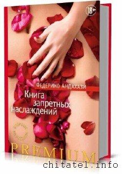 Premium - Сборник (96 книг)