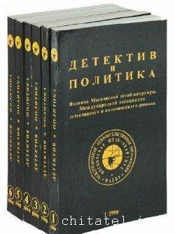 Детектив и политика - Сборник (16 книг)