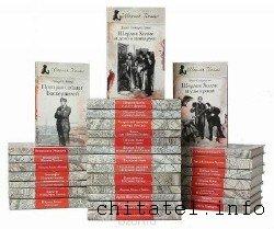 Великие сыщики - Сборник (95 книг)