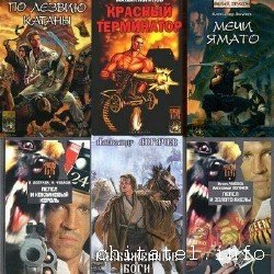 Александр Логачев - Сборник (16 книг)
