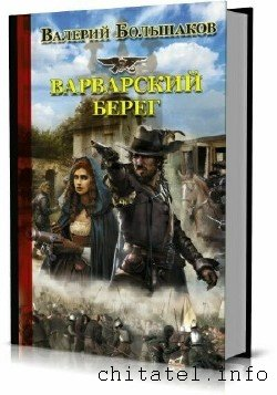 Эпоха Империй - Сборник (28 книг)