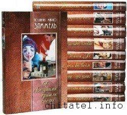 Иоганнес Марио Зиммель - Сборник (15 книг)