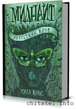 Terra Incognita. Фэнтези-книги - Сборник (6 книг)