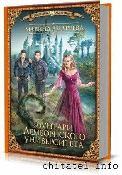Волшебная академия - Сборник (6 книг)