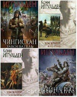 Конн Иггульден - Сборник (13 книг)