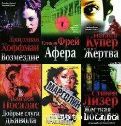 Лучший зарубежный детектив XXI века - Сборник (17 книг)