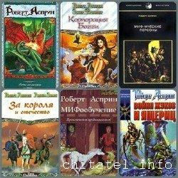 Роберт Асприн - Сборник (62 книги)
