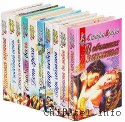 Сандра Браун - Сборник (86 книг)