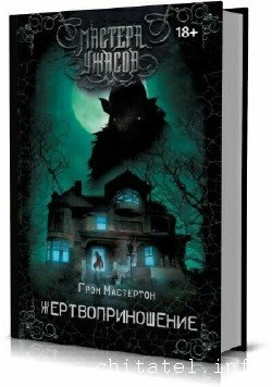 Мастера ужасов - Сборник (14 книг)