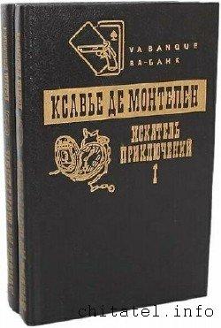 Ва-банк - Сборник (7 книг)