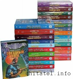 Классика фантастического боевика - Сборник (32 тома)
