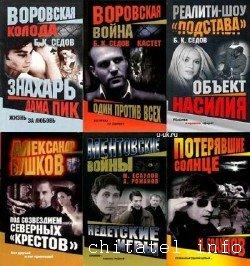 Воровской закон - Сборник (58 книг)