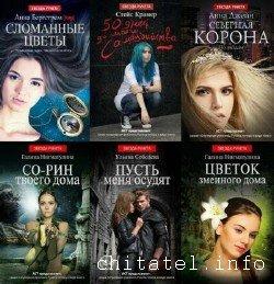 Звезда Рунета - Сборник (54 книги)