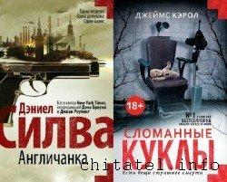 Мастера саспенса - Сборник (15 книг)