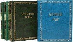 Всемирная история Оскара Йегера (4 тома)