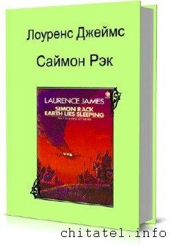 Джеймс Лоуренс - Саймон Рэк