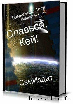Артур Прядильщик - Славься, Кей! (4 книги)