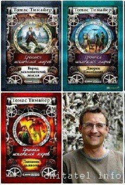 Томас Тимайер - Хроники искателей миров - Сборник (5 книг)