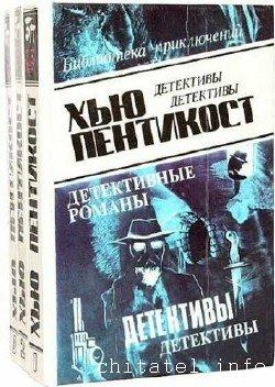 Хью Пентикост - Сборник (3 тома)