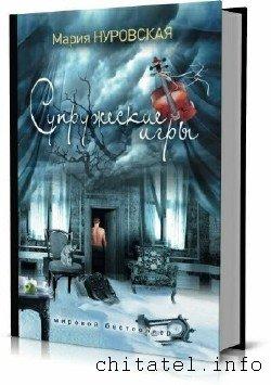 Мировой бестселлер (Рипол Классик) - Сборник (17 книг)
