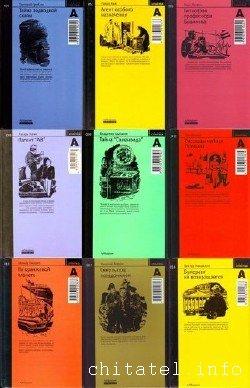 Атлантида - Сборник (20 томов)
