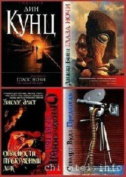 VIP - эксклюзивная серия - Сборник (21 книга)