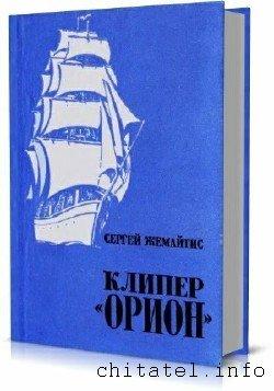 Сергей Жемайтис - Сборник (46 книг)
