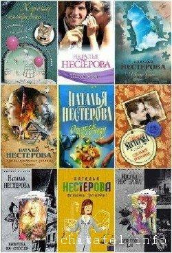 Наталья Нестерова - Сборник (57 книг)