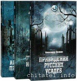 Александр Волков - Мир неведомого. Сборник (6 книг)